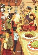 スープ屋しずくの謎解き朝ごはん 子ども食堂と家族のおみそ汁(宝島社文庫)(文庫)