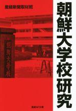 朝鮮大学校研究(産経NF文庫)(文庫)