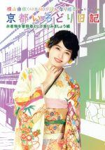 横山由依(AKB48)がはんなり巡る 京都いろどり日記 第6巻 「お着物を普段着として楽しみましょう」編(通常)(DVD)