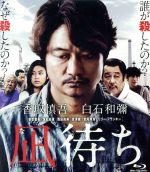 凪待ち 通常版(Blu-ray Disc)(BLU-RAY DISC)(DVD)
