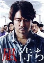 凪待ち 豪華版(Blu-ray Disc)(BLU-RAY DISC)(DVD)