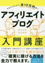今日からはじめて、月10万円稼ぐアフィリエイトブログ入門講座(単行本)