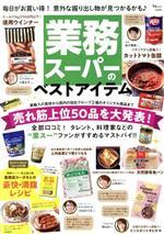業務スーパーのベストアイテム(TJ MOOK)(単行本)