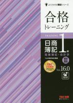 合格トレーニング 日商簿記1級 商業簿記・会計学 Ver.16.0(よくわかる簿記シリーズ)(Ⅲ)(単行本)