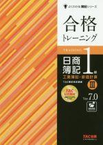 合格トレーニング 日商簿記1級 工業簿記・原価計算 Ver.7.0(よくわかる簿記シリーズ)(Ⅲ)(単行本)