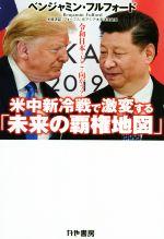 米中新冷戦で激変する「未来の覇権地図」 令和日本はどこに向かう?(単行本)