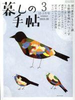 暮しの手帖(隔月刊誌)(3 2019‐2020 winter 12‐1月号)(雑誌)