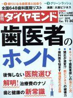 週刊 ダイヤモンド(週刊誌)(2019 11/30)(雑誌)