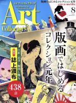Artcollectors'(月刊誌)(8 August 2019 NO.125)(雑誌)