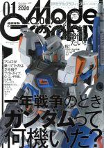 Model Graphix(月刊誌)(Number422 2020年1月号)(雑誌)