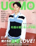 UOMO(月刊誌)(2020年1月号)(雑誌)