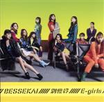 別世界(DVD付)(通常)(CDS)