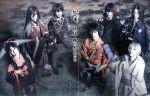 舞台『刀剣乱舞』 維伝 朧の志士たち(通常)(DVD)