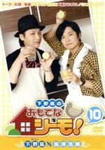 下野紘のおもてなシーモ!(10)(通常)(DVD)