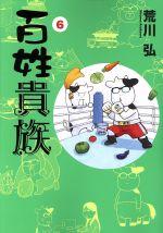 百姓貴族(6)(ウィングスC)(大人コミック)