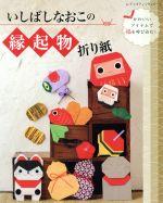 いしばしなおこの縁起物折り紙(レディブティックシリーズ)(単行本)