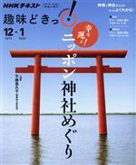 趣味どきっ! 幸せ運ぶ!ニッポン神社めぐり(NHKテキスト)(2019年12月-2020年1月)(単行本)
