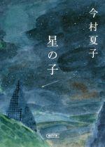 星の子(朝日文庫)(文庫)