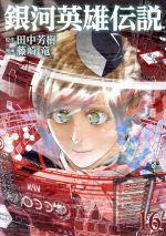 銀河英雄伝説(16)(ヤングジャンプC)(大人コミック)