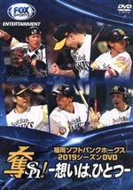 福岡ソフトバンクホークス2019シーズンDVD 奪Sh! ~想いは、ひとつ~(通常)(DVD)