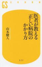 医者が教える 正しい病院のかかり方(幻冬舎新書)(新書)
