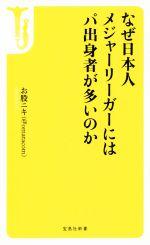 なぜ日本人メジャーリーガーにはパ出身者が多いのか(宝島社新書)(新書)