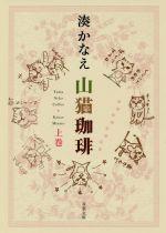 山猫珈琲(双葉文庫)(上)(文庫)