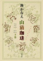 山猫珈琲(双葉文庫)(下)(文庫)