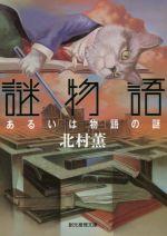 謎物語 あるいは物語の謎(創元推理文庫)(文庫)