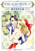 聖夜に永遠の愛を誓って(ハーレクインC)(大人コミック)