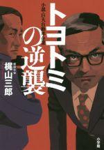 トヨトミの逆襲 小説・巨大自動車企業(単行本)