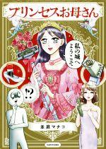 プリンセスお母さん コミックエッセイ(単行本)
