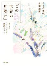 「この世界の片隅に」こうの史代 片渕須直 対談集 さらにいくつもの映画のこと(単行本)