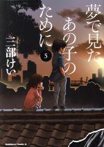 夢で見たあの子のために(5)(角川Cエース)(大人コミック)