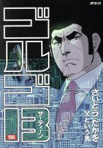 ゴルゴ13 父という男(195)(SPC)(大人コミック)