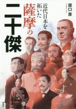 近代日本を拓いた薩摩の二十傑(単行本)