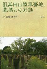 旧真田山陸軍墓地、墓標との対話(単行本)