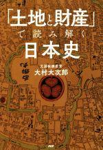 「土地と財産」で読み解く日本史(単行本)