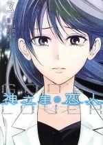 神さまの恋人(3)(ヤングマガジンKCSP)(大人コミック)