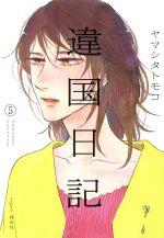 違国日記(5)(フィールC)(大人コミック)