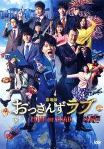 劇場版おっさんずラブ(通常)(DVD)