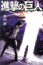 進撃の巨人(30)(マガジンKC)(少年コミック)