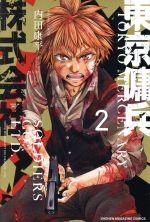 東京傭兵株式会社(2)(マガジンKC)(少年コミック)