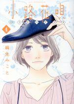 小路花唄(4)(アフタヌーンKC)(大人コミック)