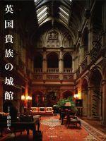 写真集 英国貴族の城館(単行本)