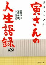 男はつらいよ寅さんの人生語録 改(PHP文庫)(文庫)