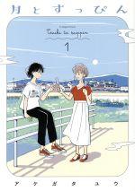 月とすっぴん(1)(フィールC)(大人コミック)