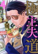 極主夫道(4)(バンチC)(大人コミック)