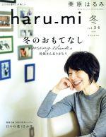 haru_mi 栗原はるみ(季刊誌)(vol.54 2020 冬)(雑誌)