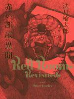 赤い部屋異聞(単行本)